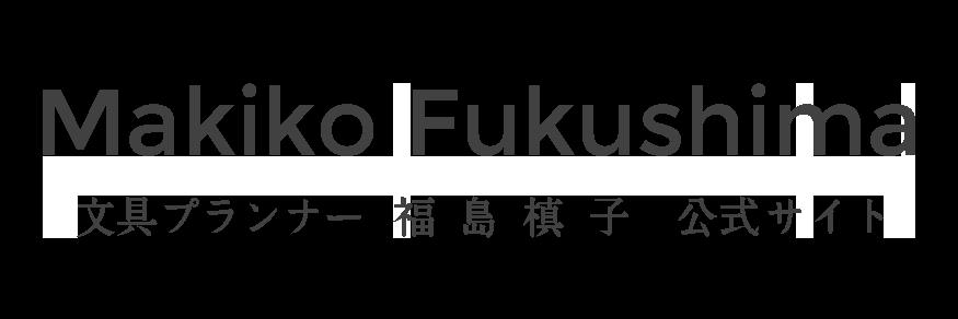 Makiko Fukushima |文具プランナー 福島 槙子 公式サイト